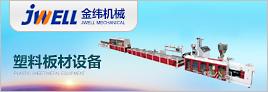 上海金纬机械制造有限公司