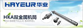 浙江华业塑料机械有限公司